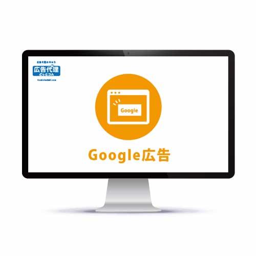Google広告(設計・運用・レポート)