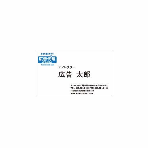 名刺(デザイン・印刷)