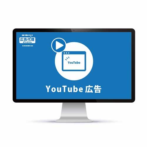 YouTube広告