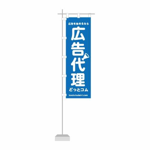 のぼり(デザイン・印刷)