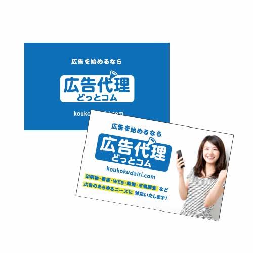 ショップカード(デザイン・印刷)