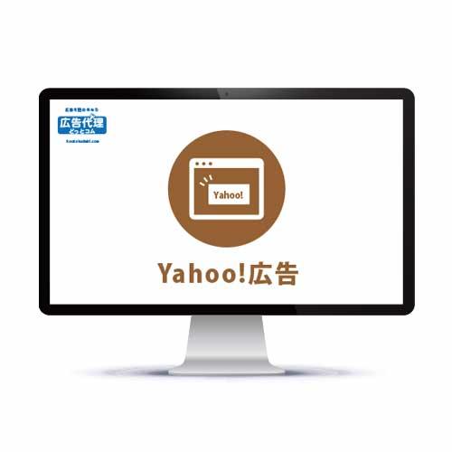 Yahoo!プロモーション広告(設計・運用・レポート)
